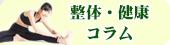 上田の整体・健康コラム